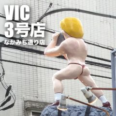 VIC3 なかみち通り店