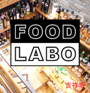 foodlabo 吉祥寺
