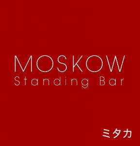 MOSKOW 三鷹