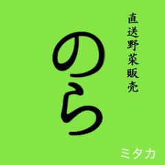 のら(直送野菜販売)