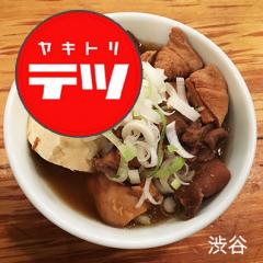ヤキトリ テツ 渋谷店