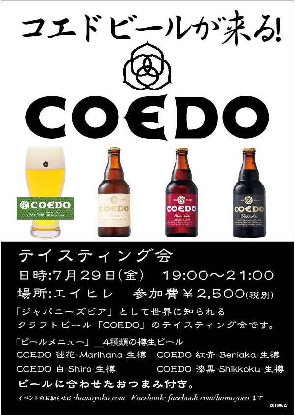 コエドビールが来る7_29と8_26
