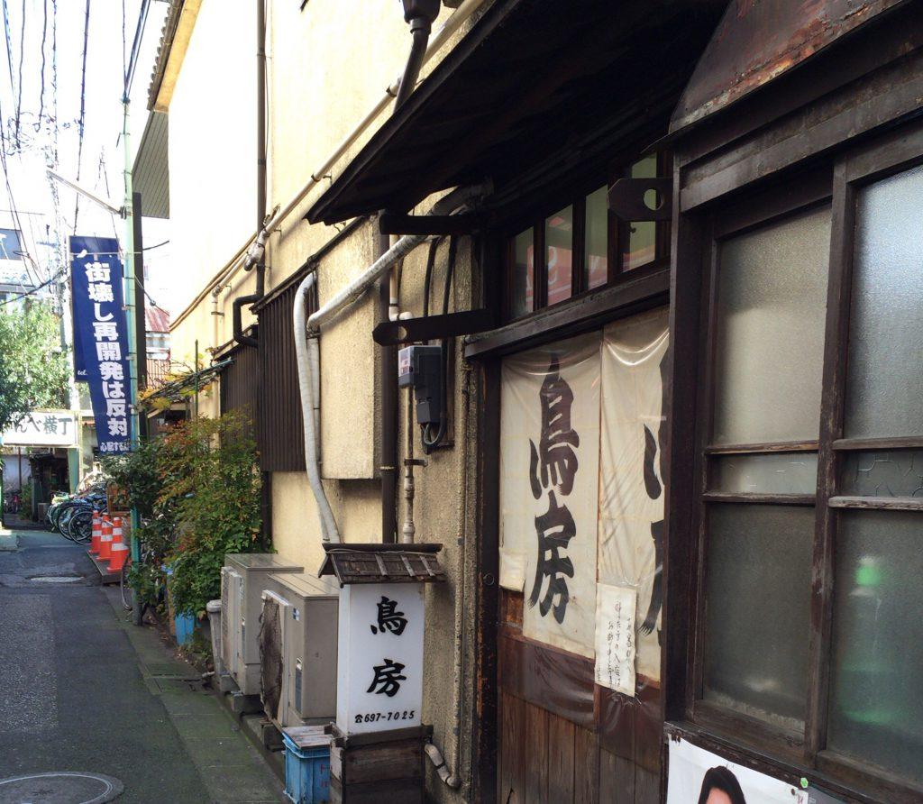 日本横丁フォーラム
