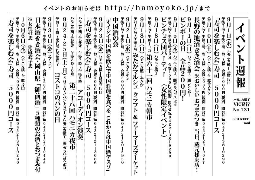 1609イベント週報