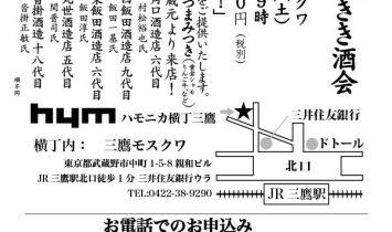 長野きき酒会申込書2016
