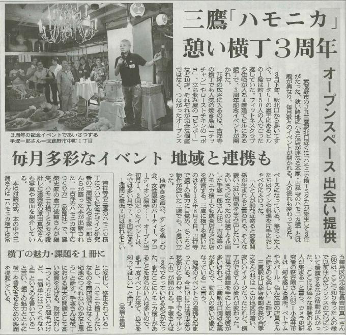 160907朝日_ミタカ掲載記事