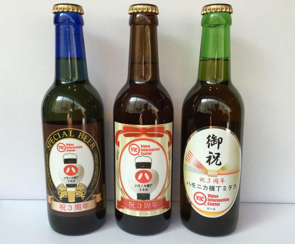 HYM3周年ビール