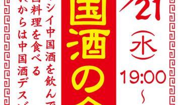 160921中国酒の会