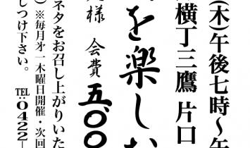161028_mitakakatakuchi_sushi