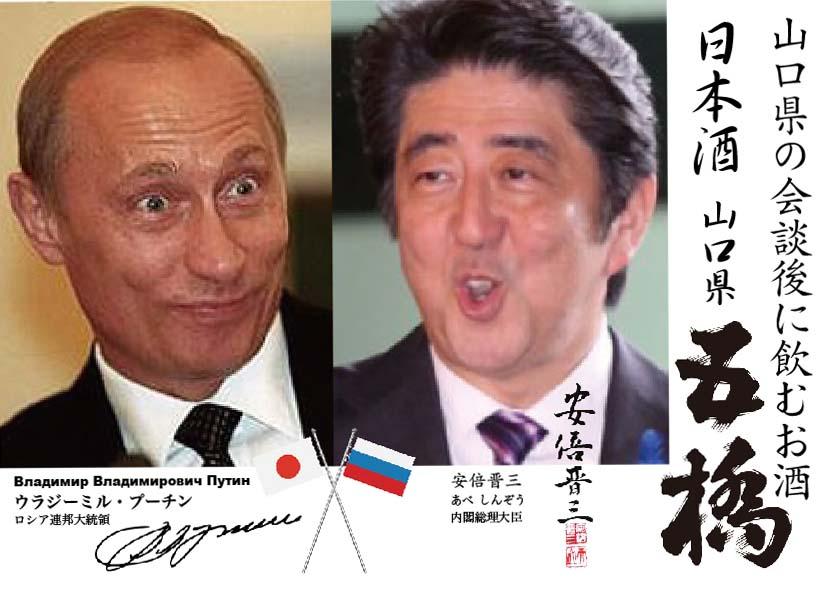 アベ VS プーチン