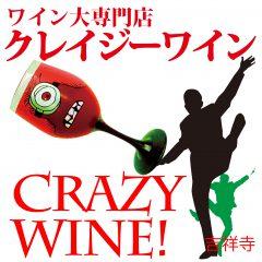 クレイジーワイン