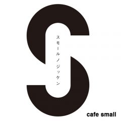 スモール ノ ジッケン cafe small   OPEN!