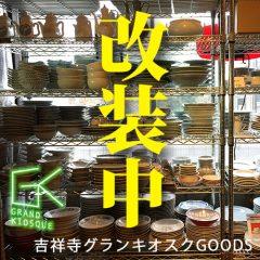 グランキオスク【只今 店舗は改装中です。営業はしておりません!】