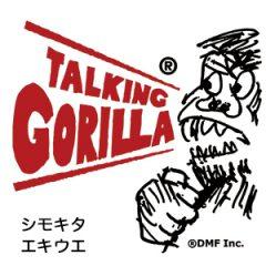 ヤキトリてっちゃん  talking GORILLA